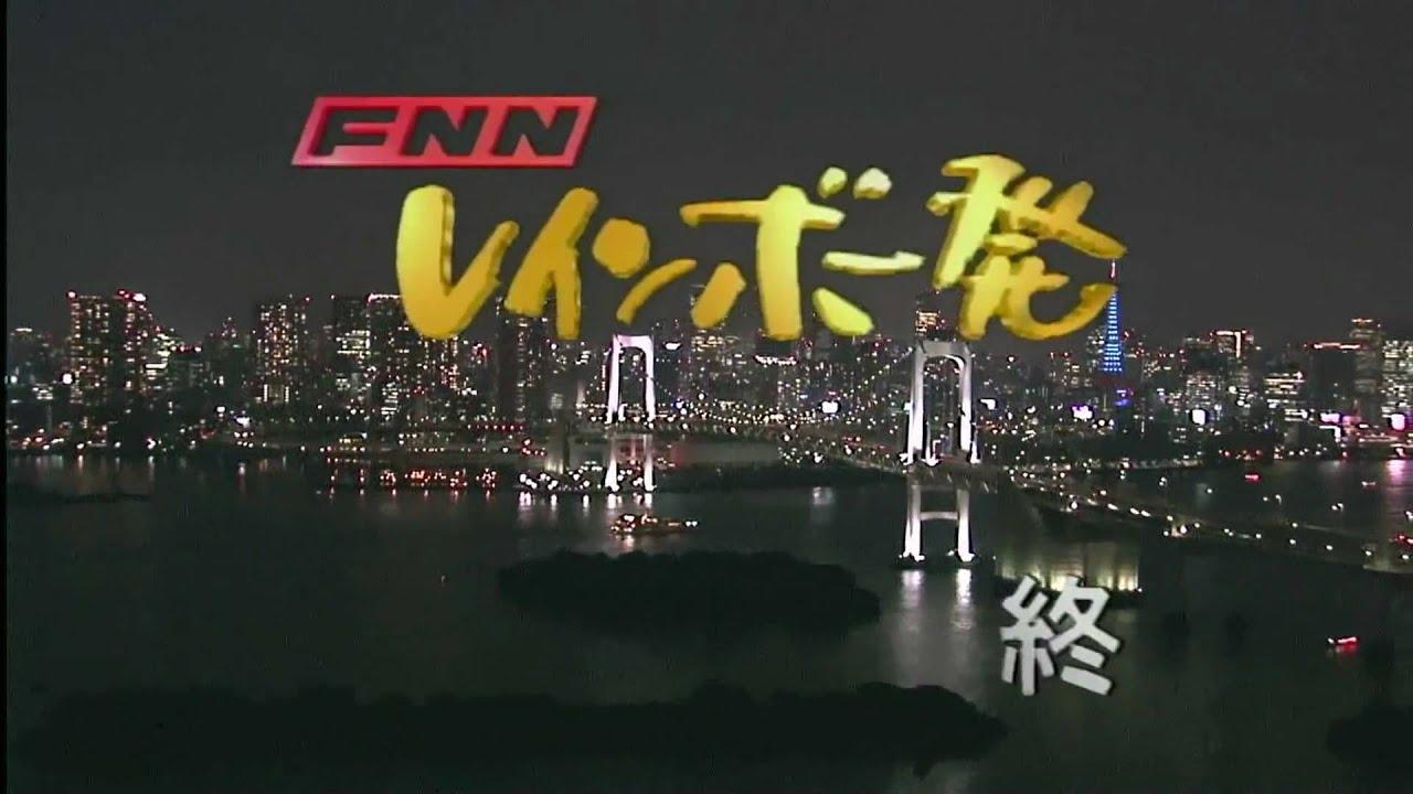 FNNレインボー発_1 - YouTube