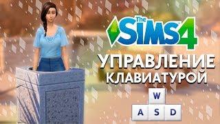 Управление с помощью клавиатуры | Мод для The Sims 4