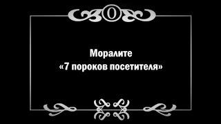 Моралите «7 пороков посетителя». Короткометражное кино