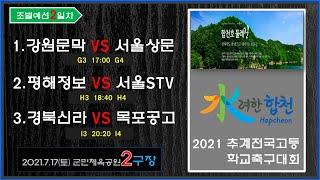 [2021추계전국고등학교축구대회] 예선2일차 2구장-강…