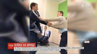 У Бєлгороді вчитель побився з учнем просто під час уроку