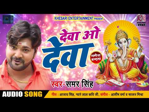 #Samar Singh का New सुपरहिट DJ Song - देवा ओ देवा - #Deva O Deva - New Ganesh Songs 2018