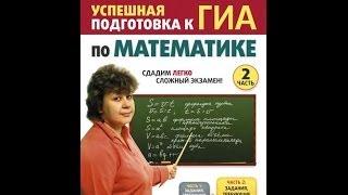 Успешная подготовка к ГИА по МАТЕМАТИКЕ. 9 класс . Часть 2