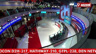 आपके सामने आ रहा है TV9 भारतवर्ष   जानिए क्यों है हिंदी न्यूज़ चैनलों में TV9 भारतवर्ष खास