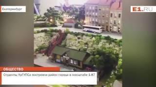 Студенты УрГУПСа построили район города в масштабе 1:87