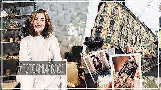 ФОТОСЕССИЯ, Владимир Герасичев и Творожный Десерт || Alyona Burdina