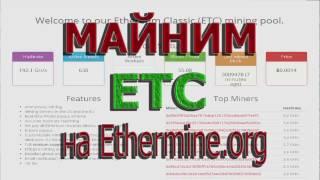 Майнинг Эфириума и его форков. ETC на Ethermine.org. Часть 8