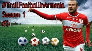 Troll Football in Armenia // Season 1 // #3 (HD)