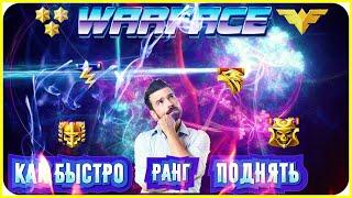 Warface: Как быстро прокачать звание ?(Часто все игроки варфейс спрашивают себя:Как можно прокачать звание в игре Варфейсе?и мы вам сейчас покажем..., 2015-06-06T12:45:28.000Z)