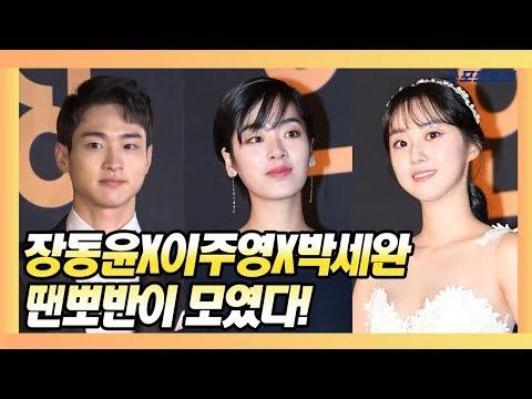 장동윤(Jang Dong Yoon)X이주영(Lee Joo Young)X박세완(Park Se Wan), 땐뽀반이 모였다! (2018 KBS 연기대상)