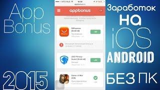 Как легко заработать на iOS и Android 2015