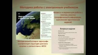 Использование мультимедийных средств обучения на уроках географии как средство повышения качества о