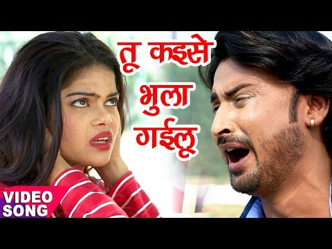 (2018) का प्यार में टुटा दर्दभरा गीत - Kumar Abhishek Anjan - Bhul Gailu Sanam - Bhojpuri Sad Songs