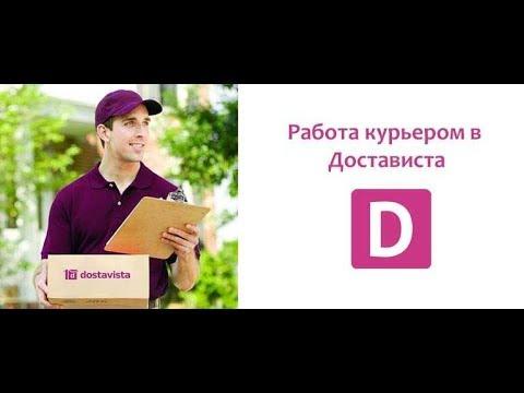 Работа курьером Dostavista