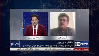 Rawani Chari part 1, 07 March 2021 | روانې چارې: د افغان سولې بهیر