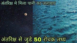 अंतरिक्ष मे मिल गया पानी का जलाशय।। ऐसे ही अंतरिक्ष से जुडे 50 रोचक तथ्य real facts
