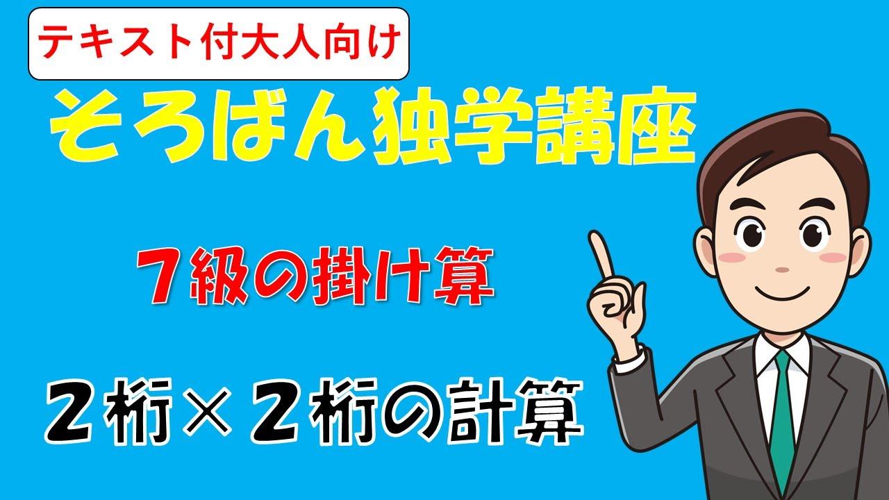 2桁×2桁のやり方【両落とし】-7級の掛け算-【大人向けそろばん独学講座Part9】