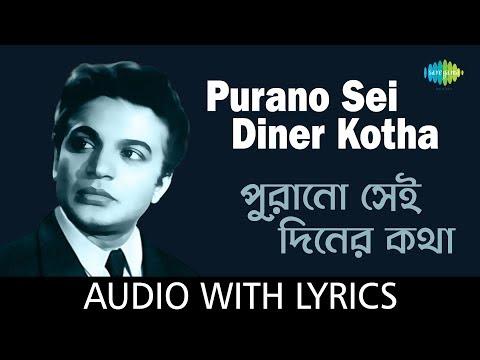 purano-sei-diner-kotha-|-hemanta-mukherjee-|-rabindranath-tagore-|-agnishwar