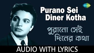 Purano sei diner kotha with lyrics sung by hemanta mukherjee from the film agnishwar. song credit: song: title: agnishwar artist:...