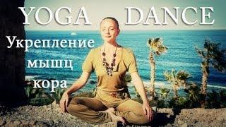 YOGA DANCE | Йога в танце с Катериной Буйда. Урок №5 | Укрепление мышц кора | Йога для живота