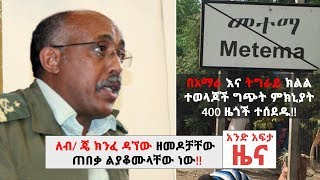 Ethiopia: ለብ/ጄ ክንፈ ዳኘው ዘመዶቻቸው  ጠበቃ ልያቆሙላቸው ነው!! [የአንድአፍታ ዜናዎች]