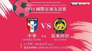 ::中華TPE - 馬來西亞MAS:: 2018 國際足球友誼賽 International Football Friendly Match 網路直播