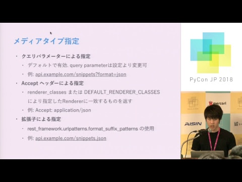 Image from 03-102_Django REST Framework におけるAPI実装プラクティス(芝田 将)
