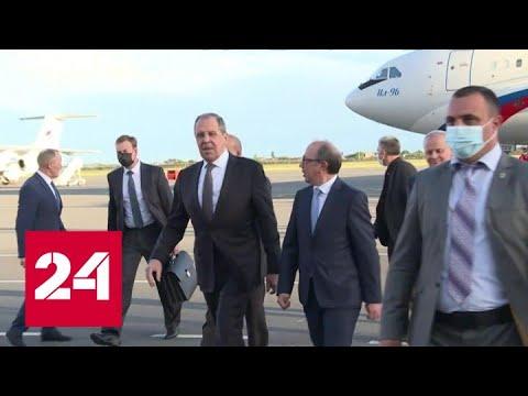 Глава МИД РФ Сергей Лавров прибыл с визитом в Ереван – Россия 24 