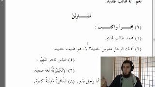 Arapski jezik za početnike 13. predavanje (arapski pridjevi)