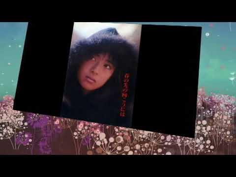 後藤久美子 / 北風の約束