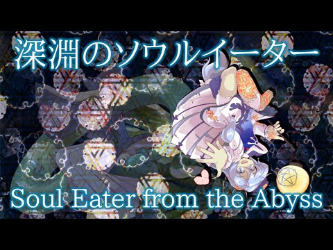 RSS Ruri's Theme : Soul Eater from the Abyss