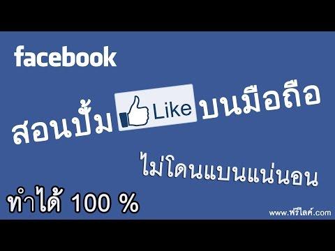 สอนปั้มไลค์เฟสบุ๊คบนมือถือ www.ฟรีไลค์.com