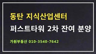 동탄 지식산업센터 시행사보유분 분양, 임대(가원부동산)