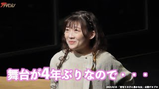 YouTube動画:伊藤沙莉、4年ぶり舞台にプレッシャー「吐きそう」井上芳雄「王子役の集大成として・・・」『首切り王子と愚かな女』取材会