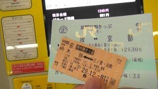 JR京都駅の精算機でSuicaと昼間特割きっぷを併用して精算