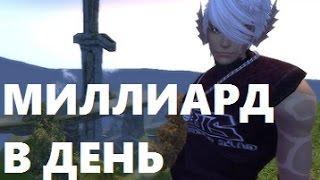 ФАРМ МИЛЛИАРДА В ДЕНЬ в PW - Perfect World