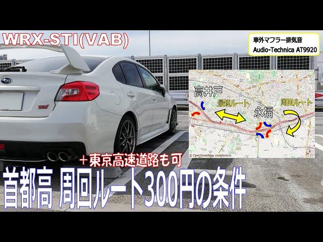 首都高 周回ルート300円の条件 +東京高速道路も可 WRX STI