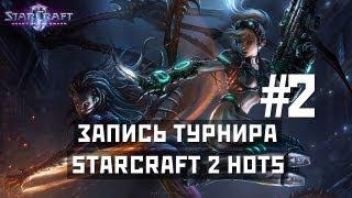 Запись Турнир Starcraft 2 HotS - Часть 2 Финал(Сетка турнира http://bit.ly/13Sol9S Правила турнира http://bit.ly/16PnMVq Вступайте в сообщество eldariel в игре StarCraft 2! Как? http://bit.l..., 2013-05-27T02:30:36.000Z)