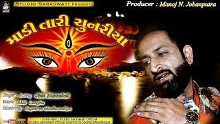 માડી તારી ચુનરિયા | જીતુ ભાનુશાલી | JITU BHANUSHALI | Madi Tari Chunariya | Studio Saraswati