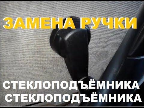 Как снять ручку стеклоподъемника шевроле нива