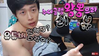 A컵→C컵 된다는 인생브라 착용후기【남성최초】권혁정 유…