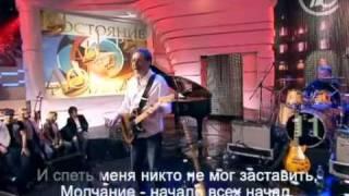 Андрей Макаревич и Машина времени  - Свеча