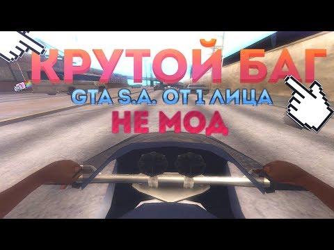КАК ИГРАТЬ В GTA SA ОТ 1 ЛИЦА БЕЗ МОДОВ !