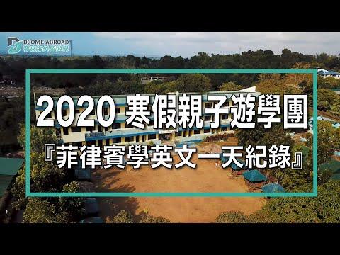 2020寒假親子遊學團「一天紀錄」