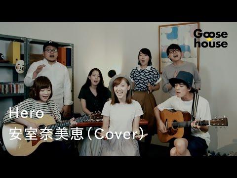 Hero/安室奈美恵(Cover)