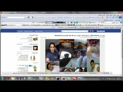 فضائح الفيس بوك شاهد هذا الفديو