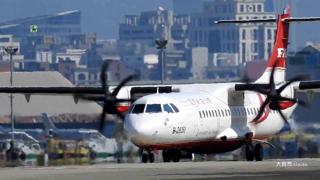 遠東航空停業前起降臺北松山~桃園機場 Far Eastern Air Transport- Aircraft Highlights before Business closure 2019 - YouTube