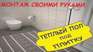 видео Купить теплый пол электрический в Киеве, электрический теплый пол