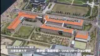 学校法人兵庫医科大学~40年の歩みと更なる発展へ~