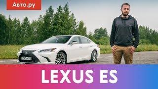 Lexus ES: далеко ушёл от Камри? | подробный тест